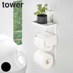トイレットペーパーホルダー上ラック 2段 タワー tower トイレ 棚 ラック シェルフ ( 収納 小物置き 小物トレー トイレットペーパーホル