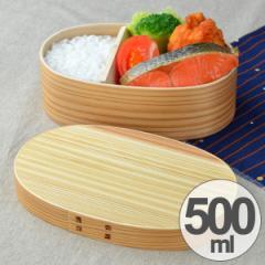 お弁当箱 わっぱ弁当 杉 一段 500ml 仕切り付き レディース 木製 ( 送料無料 曲げわっぱ 小判型 曲げわっぱ弁当箱 ランチボック