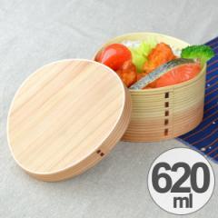お弁当箱 わっぱ弁当 おむすび型 620ml 大 一段 木製 ( 送料無料 曲げわっぱ おひつ 曲げわっぱ弁当箱 コンパクト ランチボックス