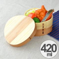 お弁当箱 わっぱ弁当 おむすび型 420ml 小 一段 木製 ( 送料無料 曲げわっぱ おひつ 曲げわっぱ弁当箱 コンパクト ランチボックス
