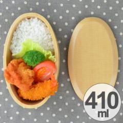 お弁当箱 くりぬき弁当箱 オーバル 410ml 一段 木製 ( 送料無料 和風弁当箱 木 弁当箱 ランチボックス おしゃれ くりぬき )