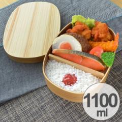 お弁当箱 わっぱ弁当 一段 1100ml 仕切り付き 木製 ( 送料無料 曲げわっぱ 大容量 曲げわっぱ弁当箱 ランチボックス おしゃれ まげ
