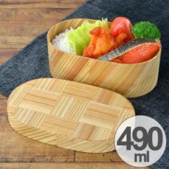お弁当箱 わっぱ弁当 日本製弁当箱 網代 小判 一段 490ml 木製 ( 送料無料 曲げわっぱ ランチボックス 日本製 曲げわっぱ弁当箱