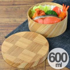 お弁当箱 わっぱ弁当 日本製弁当箱 網代 丸型 一段 600ml 木製 ( 送料無料 曲げわっぱ ランチボックス 日本製 曲げわっぱ弁当箱