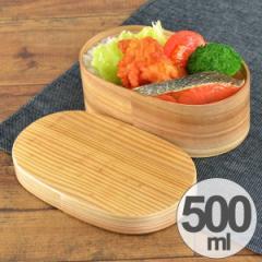 お弁当箱 わっぱ弁当 日本製弁当箱 小判 一段 500ml 木製 ( 送料無料 曲げわっぱ ランチボックス 日本製 曲げわっぱ弁当箱 国産