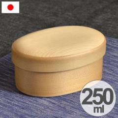 曲げわっぱ 弁当箱 日本製 エゾ松 一段 250ml 木製 ( 送料無料 お弁当箱 わっぱ弁当 ランチボックス 国産 小判型 ワッパ 小判弁当