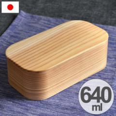 曲げわっぱ 弁当箱 日本製 長角 一段 木製 640ml 仕切り付き ( 送料無料 お弁当箱 わっぱ弁当 ランチボックス 国産 スリム 角型