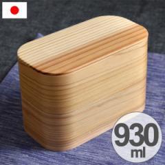 曲げわっぱ 弁当箱 日本製 長角 二段 木製 930ml 仕切り付き ( 送料無料 お弁当箱 わっぱ弁当 ランチボックス 二段弁当箱 国産