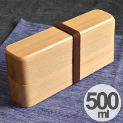 お弁当箱 くりぬき弁当箱 二段 500ml 木製 バンド付き ( 送料無料 和風弁当箱 木 弁当箱 二段弁当箱 スリム ランチボックス おしゃ