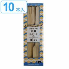 使い捨て フォーク 木製 10本入 16.5cm デザート用 ( カトラリー 使い捨てフォーク 10本 木 ウッド 業務用 試食用 使い捨てカトラリー B