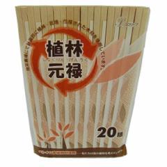 割り箸 植林元禄 元禄箸 20膳 ( 割りばし 個包装 紙袋入り キッチン用品 )
