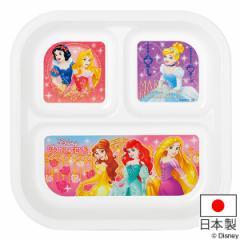 ランチプレート ディズニープリンセス 子供用 日本製 ( プレート 食器 プラスチック 皿 仕切り皿 子供用食器 子ども プリンセス ディズ