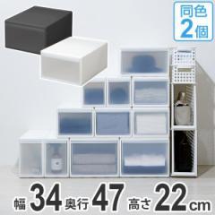 収納ケース ワイド M プラスチック 引き出し 収納 日本製 同色2個セット ホワイト ( 収納ボックス ケース ボックス 幅34 奥行47 高さ22