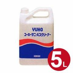 【在庫限り】サニバスクリーナー 5L ( 業務用洗剤 )