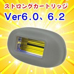 脱毛器 ケノン ストロングカートリッジ Ver6.0、または6.2