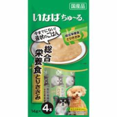 【SALE】いなば 犬用ちゅ〜る 総合栄養食 とりささみ 14g×4本[ちゅーる]