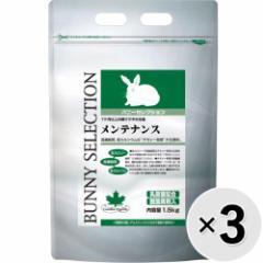 【SALE】【セット販売】バニーセレクション メンテナンス 1.5kg×3コ