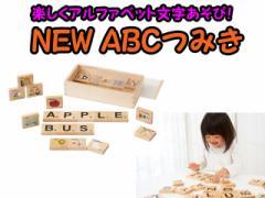 誕生日プレゼントに NEW ABCつみき 木のおもちゃ エドインター