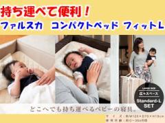 出産祝いに【持ち運び可】ファルスカ ベビー コンパクトベッド フィットL 9点セット 簡易ベッド 【ラッピング不可】送料無料