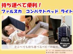 出産祝いに【持ち運び可】ファルスカ ベビー コンパクトベッド ライト 6点セット 簡易ベッド 【ラッピング不可】送料無料