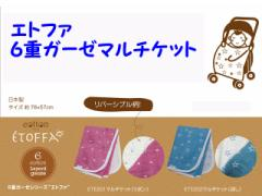 出産祝いに エトファ 6重ガーゼマルチケット etffa 日本製