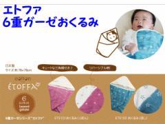 出産祝いに エトファ 6重ガーゼおくるみ etffa 日本製 送料無料