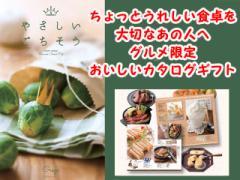 【内祝いに】美味しいグルメ限定 カタログギフト やさしいごちそう Grazie(グラッチェ) 約112アイテム 5400円コース