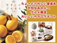 【内祝いに】美味しいグルメ限定 カタログギフト♪ やさしいごちそう Merci(メルシー) 約85アイテム 3240円コース