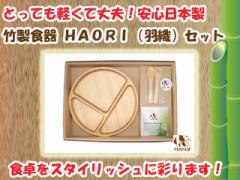 ギフトにおすすめ☆匠の技 竹製食器 HAORI(羽織)プレートセット FUNFAM(ファンファン) 日本製