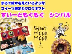 【内祝いに】 2014リニューアル すいーともぐもぐ シンバル まるで絵本のようなお菓子(スイーツ)限定 カタログギフト