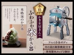 手動 本格ふわふわ氷かき器 IS-AL-1500 かき氷器 ドウシシャ