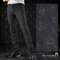 パンツ 花柄 薔薇柄 バラ シューカット スリム ストレッチ ボトムス メンズ(ブラック花柄) 152800