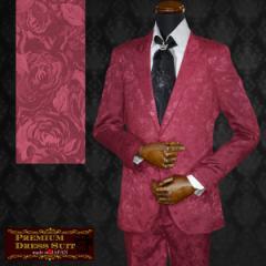 スーツ 花柄 薔薇柄 ジャガード 2ピーススーツ 日本製 結婚式 無地 ドレススーツ(ワインレッド赤) set1225