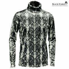 タートルネック パイソン 蛇 ベロア アニマル ボリュームネック 長袖 ストレッチ 日本製 メンズ(ブラック黒ホワイト白グレー灰) 183713