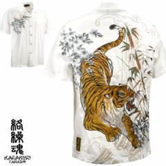 からくり魂 絡繰魂 粋 アロハシャツ 開襟シャツ 半袖 和柄 虎 メンズ 竹 ジャガード 刺繍 mens(ホワイト白) 292040