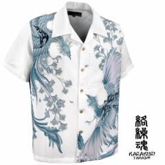 からくり魂 粋 絡繰魂 アロハシャツ オープンシャツ 半袖 和柄 双鳳凰 メンズ 鳳凰 昇華転写プリント ポリエステル(ホワイト白) 202837