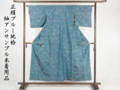 【中古】リサイクル紬 / 正絹ブルー地袷紬アンサンブル未着用品(古着 中古 紬 リサイクル品)