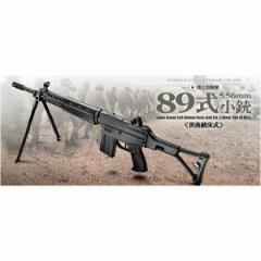 [送料無料]東京マルイ 電動ガン 89式小銃 5.56mm 折曲銃床式[m170866]