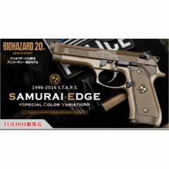 [送料無料]東京マルイ ガスガン バイオハザード SAMURAI EDGE  20周年 限定モデル[m42757]