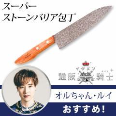 スーパーストーンバリア包丁【オルちゃん・ルイ】
