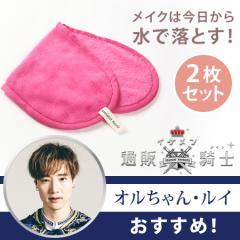 メイクオフレスキュー2枚セット【オルちゃん・ルイ】