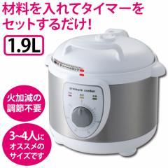電気圧力鍋 1.9L