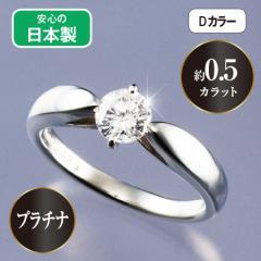 プラチナ Dカラー0.5ctダイヤモンドリング 【20号】