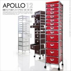 硬質パルプ12段チェスト アポロ mu-d0400047 /北欧/インテリア/セール/モダン/送料無料/激安/ナチュラル  収納ボックス/収納ケース/収納