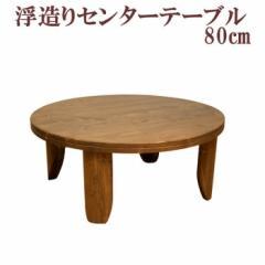 センターテーブル 浮造り 折れ脚 ラウンド 80センチ 80φ sk-grhr80  /センターテーブル/木製/おしゃれ/ガラス/引き出し/黒/キャスター/1