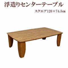 センターテーブル 浮造り 折り畳み スクエア型 幅120 sk-grhs120  /センターテーブル/木製/おしゃれ/ガラス/引き出し/黒/キャスター/120