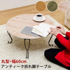 アンティーク 折れ脚 テーブル 丸型 レトロ sk-ths19 /北欧/インテリア/セール/モダン/送料無料/激安/ナチュラル  テーブル/折りたたみ/