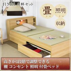 畳ベッド ダブル 高さが3段階で調整できる 棚 コンセント 照明 付 畳ベッド 引き出し4杯セット  to-316-d-ubx2set  /ベッド/ダブル/収納/