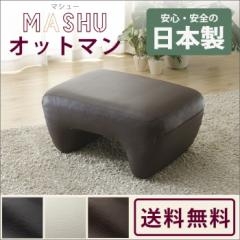 mashu ottoman オットマン sg-10098   /NP 後払い/北欧/インテリア/セール/モダン/送料無料/激安/  ソファー/ソファーベッド/ソファーカ