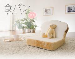 ぷちパン 座椅子 かわいい食パン座椅子のぷちバージョン sg-10173 /北欧/インテリア/セール/モダン/送料無料/激安/ナチュラル  座椅子/リ